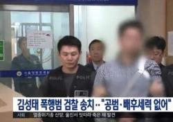 """김성태 폭행범, 뜬금없이 '모태솔로' 고백? """"부모님 때린 적 있다""""고도..."""