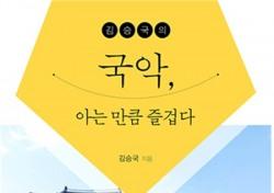 우리에게 국악이 낯선 이유는?…'김승국의 국악, 아는 만큼 즐겁다'