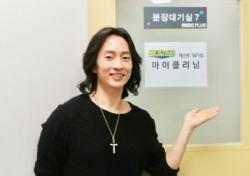 뮤지컬 '노트르담 드 파리' 배우 마이클리, 5일 '비디오스타'서 브레인 괴물로 출연