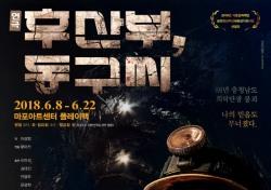 광부의 생존을 다룬 연극 '후산부, 동구씨' 8일 공연