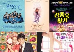 [이 공연 어때?] '특별한 데이트'를 책임지는 뮤지컬&연극