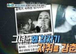 궁정동 어디기에...100여 명 연예인 드나들고 임신·낙태까지
