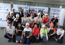 골프존, 꿈나무대회 장학금 전달