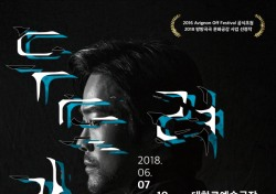 불멸의 고전 셰익스피어의 귀환… 연극 '두드려라, 맥베스' 7일 개막