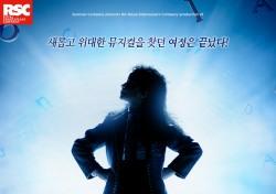 뮤지컬 '마틸다' 베일 벗는다… 25일 제작 발표회 개최