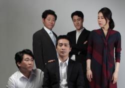 오롯이 직장인들에게 바치는 연극 '뿔' 8일 개막