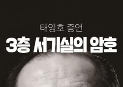 [핫 베스트셀러] 북미정상회담까진 태영호, 베르베르 거센 추격