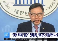 정태옥, 인천시청 기획관리실장 출신의 '이부망천' 표현… 한국당 대변인 사퇴까지