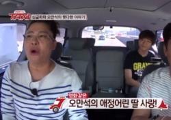 """오만석 """"싱글대디, 가슴 찢어졌다""""… 새 가정 응원하는 이유"""
