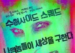 '수어사이드 스쿼드' 감독 이어 작가 교체… 데이비드 에이어 '마블 욕설 논란' 영향?
