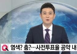 지방선거 사전투표율? 염색부터 댄스까지… 국회의원 파란 머리 볼 수 있을까?