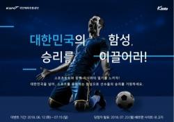 케이토토, '대한민국의 함성, 승리를 이끌어라' 이벤트 실시