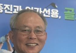 [남화영이 만난 골프人] 김태영 대중골프장협회 부회장