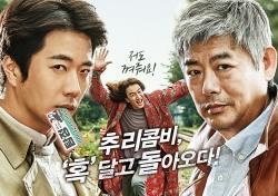 [박스오피스] '탐정: 리턴즈', '쥬라기월드2' 제치고 1위 등극…34만 돌파
