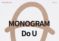 신예 혼성듀오 모노그램, 드라마 '리치맨' OST곡 'Do U' 16일 공개