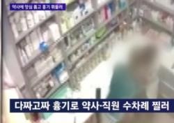 포항 약국 흉기男, 감형 가능성 제기.. 왜?