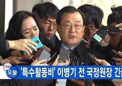 """'특활비 상납' 남재준 징역3년 등.. 法 """"뇌물 아니다"""" 판단, 왜?"""