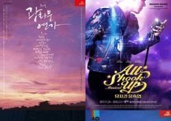[공연 잇 수다] 여전한 성장통, 한국 주크박스 뮤지컬