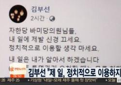 김부선 하태경, 글에서 비롯된 작은 오해? 이재명과 관계는...