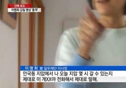 이명희 짐작 인물, 모욕 영상 추가로 공개..욕설에 허벅지 폭행까지 '충격'