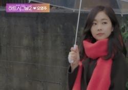 """'하트시그널2' 오영주 """"출연자들, 최선 다했고 힘들어 했다.. 악플 거둬 달라"""""""