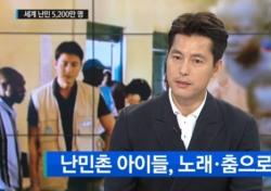 정우성 '제주 예멘 난민' 발언으로 SNS 설전? 어땠기에…
