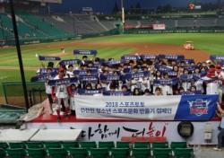 케이토토, '2018 스포츠토토 건전한 청소년 스포츠문화 만들기' 캠페인 펼쳐