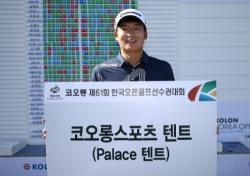 [한국오픈 특집] 김승혁 홀인원하고도 3오버파 '눈물'