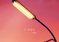 더하기미디어, 감성보컬 안예슬 드라마 '인형의집' OST 발탁! 여주인공 테마 '난 괜찮아' 발표