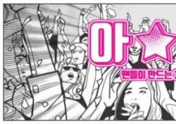 방탄소년단, 아이돌차트 아차랭킹 6주 1위…강다니엘 13주 최다 득표 정상 등극
