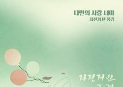 더하기미디어, 자전거 탄 풍경 참여…드라마 '내일도 맑음' OST곡 '나만의 사랑, 너야' 공개