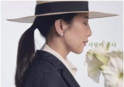임현정, 11년만의 신곡 '사랑이 온다' 화제…라디오 중심·듣는 음악으로 눈길