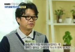 '사기혐의' 이상우, 고소인과 합의