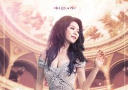 리사, 뮤지컬 '바넘 : 위대한 쇼맨' 캐스팅..제니 린느 役