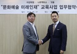 나무엑터스, 문화 교육사업 진출… K-에듀 이끈다