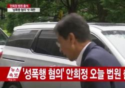 """'비서 성폭행 혐의' 안희정, """"김지은 돌려달라"""" 연호에 '절반의 사과'"""