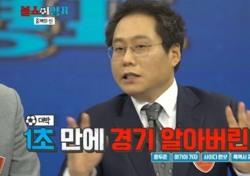 """한준희, 일본 패하자 """"감사하다"""" 偏頗 해설 도마 위, 왜?"""