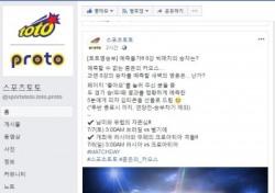 스포츠토토 공식페이스북, 2018러시아월드컵 8강 승자 예측에 도전하세요