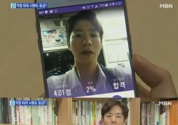 전준영, 데이팅 앱에 직접 셀카 올려...상위 2% 결과에도 무표정?