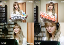 EXID 정화, 따뜻한동행-연습생닷컴과 장애인 공간복지 지원 캠페인 나래이션 재능기부 동참