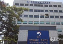난민 신청 급증, 부정적 여론도 늘어…규제 강화 국민청원 역대 최다 '63만'
