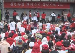 BJ 마이콜, 혜화역 시위 중계 막혀…2차 집회 때도 충돌?