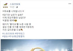 스포츠토토, 공식 페이스북에서 월드컵 결승 진출국 예측 이벤트 진행