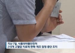 고혈압약 발암물질 발견 130여 종 '올스톱'…中 저렴한 원료가 비지떡?