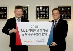 넵스 UL 인터내셔널 크라운 공식 후원