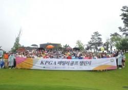 'KPGA Volvik 패밀리 골프 챌린지' 접수 시작