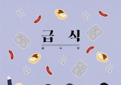 디크런치(D-CRUNCH) 유닛 '급식단', 10일 자작곡 '급식' 공개…네이버 뮤지션리그 선정 곡