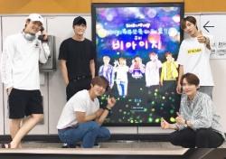비아이지(B.I.G), 데뷔 4주년 팬 이벤트에 남다른 팬 사랑 인증