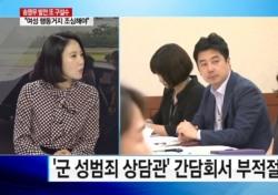 송영무 장관 '설화'에 軍 성범죄 수사 '회의론'까지?