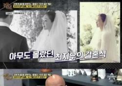 개명·직업·나이 강제 공개… '최지우 남편'의 무게를 견뎌라?